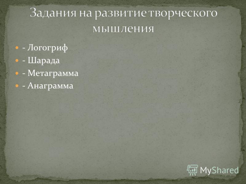 - Логогриф - Шарада - Метаграмма - Анаграмма
