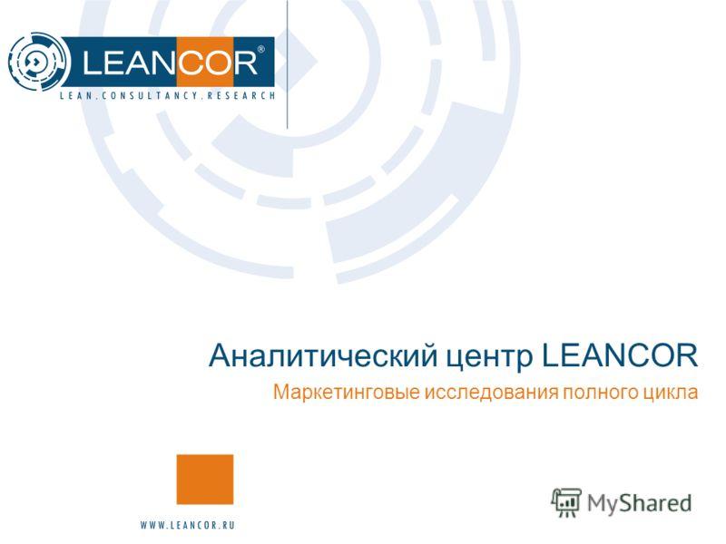 Аналитический центр LEANCOR Маркетинговые исследования полного цикла