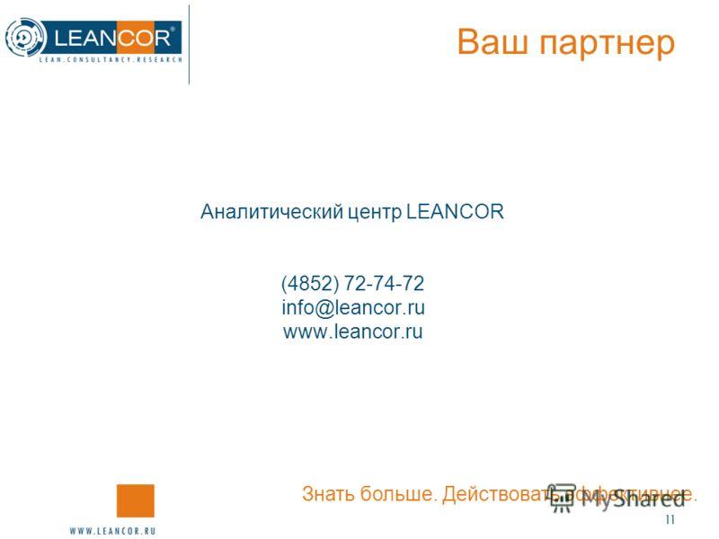 11 Ваш партнер Аналитический центр LEANCOR (4852) 72-74-72 info@leancor.ru www.leancor.ru Знать больше. Действовать эффективнее.