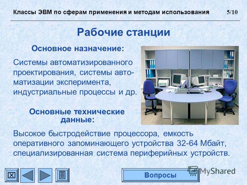 Рабочие станции Основное назначение: Системы автоматизированного проектирования, системы авто- матизации эксперимента, индустриальные процессы и др. Основные технические данные: Высокое быстродействие процессора, емкость оперативного запоминающего ус