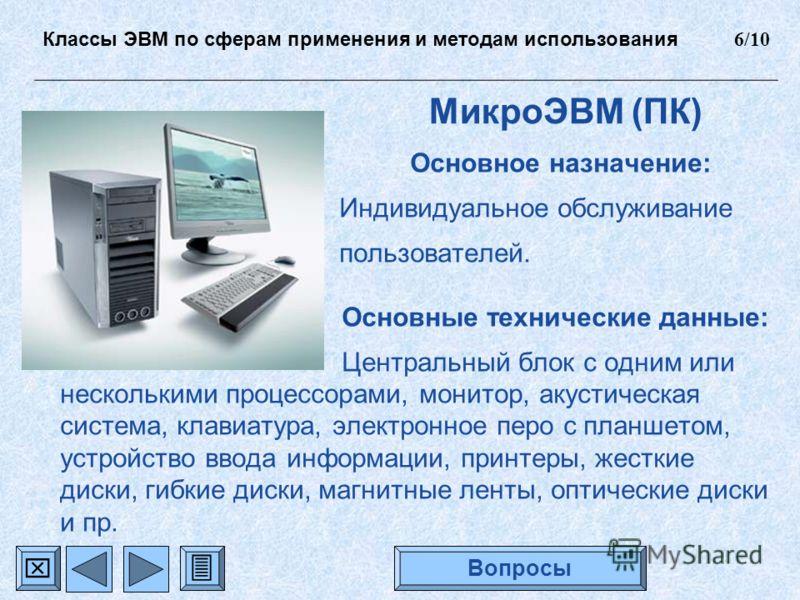 МикроЭВМ (ПК) Основное назначение: Индивидуальное обслуживание пользователей. Основные технические данные: Центральный блок с одним или несколькими процессорами, монитор, акустическая система, клавиатура, электронное перо с планшетом, устройство ввод