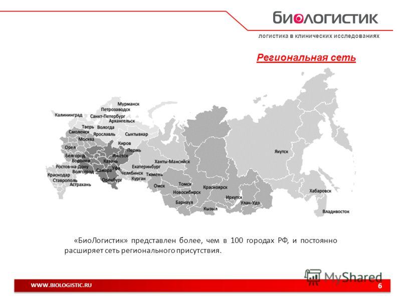 логистика в клинических исследованиях 6 WWW.BIOLOGISTIC.RU «БиоЛогистик» представлен более, чем в 100 городах РФ, и постоянно расширяет сеть регионального присутствия. Региональная сеть