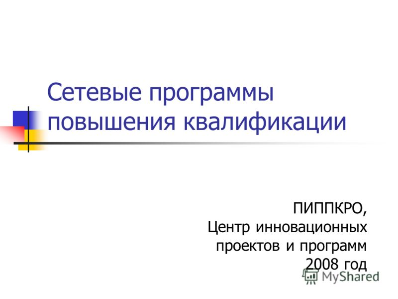Сетевые программы повышения квалификации ПИППКРО, Центр инновационных проектов и программ 2008 год