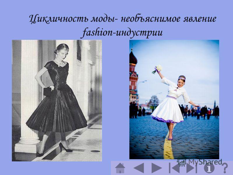 Цикличность моды- необъяснимое явление fashion-индустрии