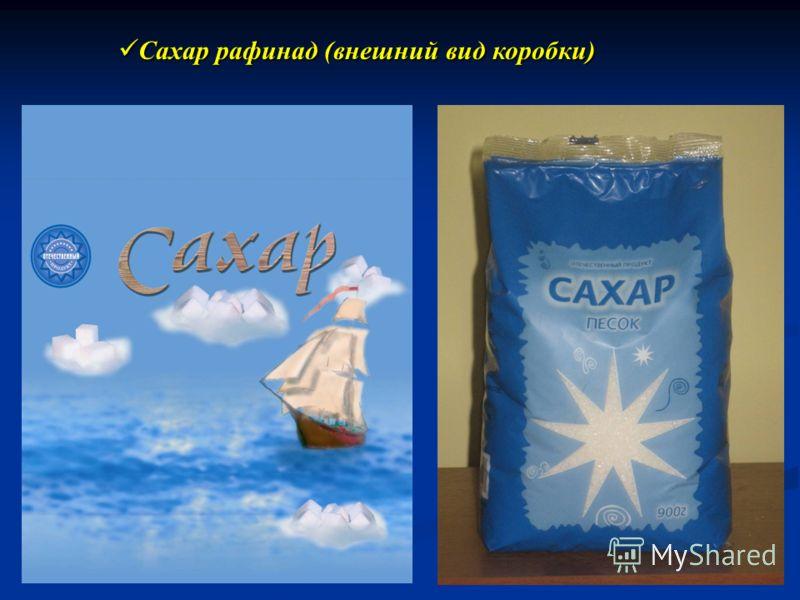 Сахар рафинад (внешний вид коробки) Сахар рафинад (внешний вид коробки)