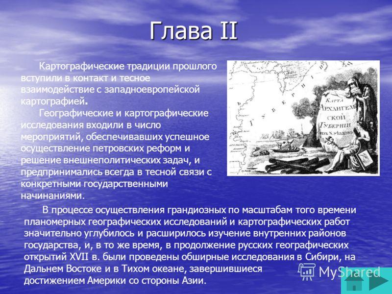 Глава II Картографические традиции прошлого вступили в контакт и тесное взаимодействие с западноевропейской картографией. Географические и картографические исследования входили в число мероприятий, обеспечивавших успешное осуществление петровских реф