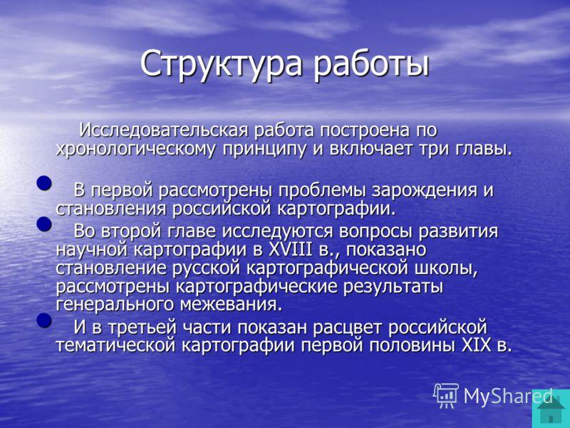 Структура работы Исследовательская работа построена по хронологическому принципу и включает три главы. Исследовательская работа построена по хронологическому принципу и включает три главы. В первой рассмотрены проблемы зарождения и становления россий