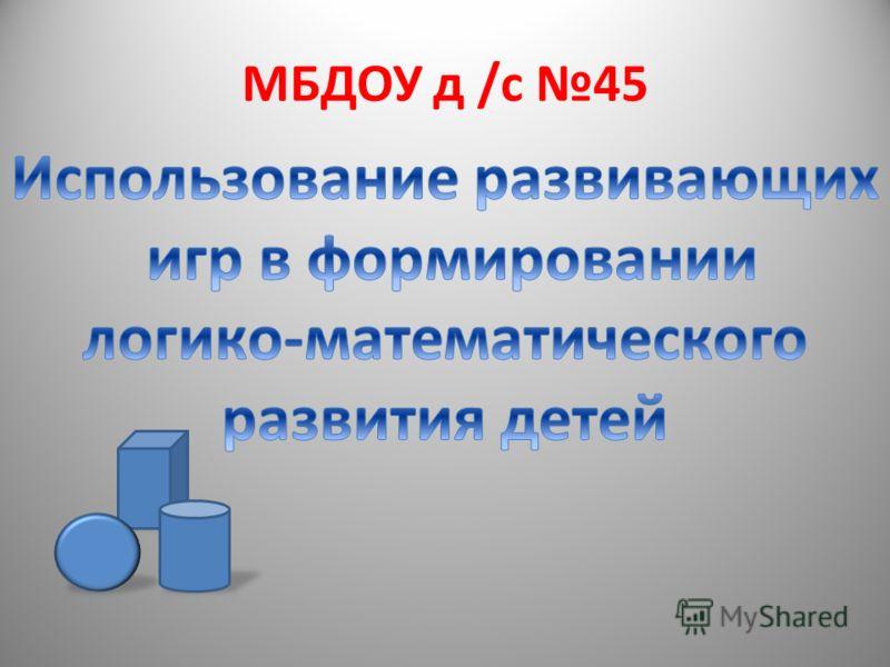 МБДОУ д /с 45