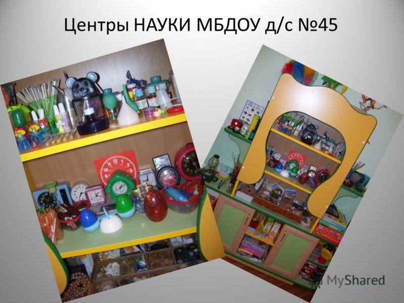 Центры НАУКИ МБДОУ д/с 45