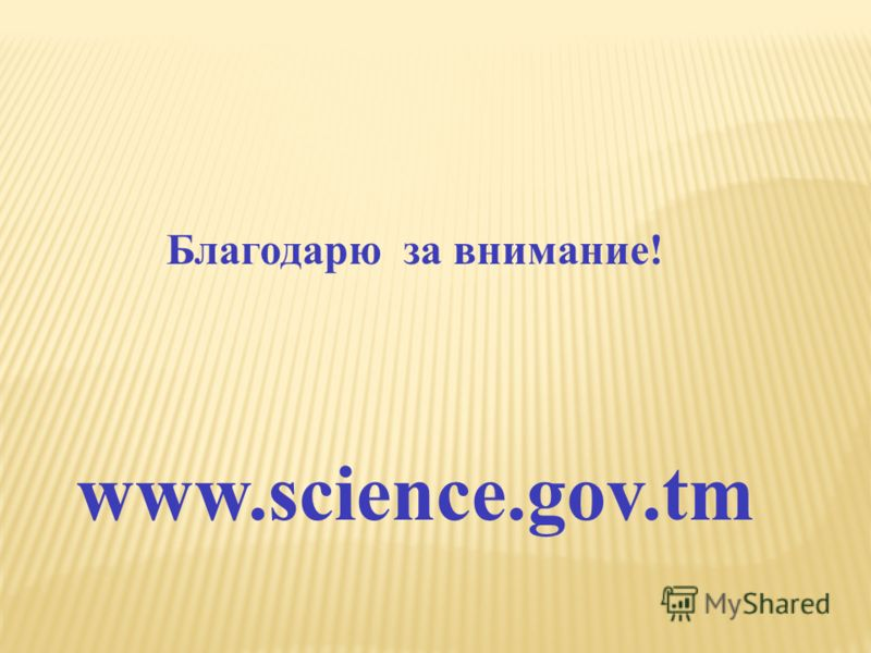 Благодарю за внимание! www.science.gov.tm
