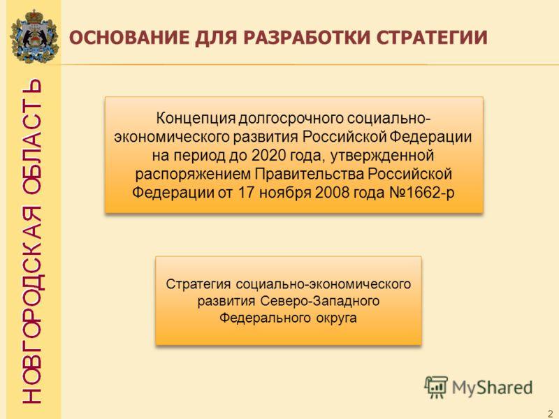 2 ОСНОВАНИЕ ДЛЯ РАЗРАБОТКИ СТРАТЕГИИ Стратегия социально-экономического развития Северо-Западного Федерального округа Концепция долгосрочного социально- экономического развития Российской Федерации на период до 2020 года, утвержденной распоряжением П
