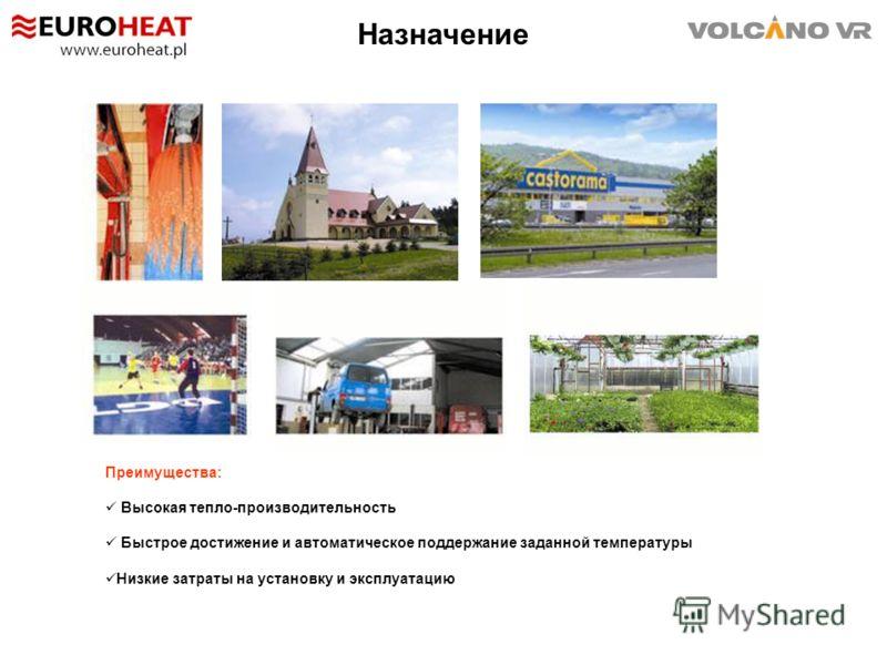 Назначение Преимущества: Высокая тепло-производительность Быстрое достижение и автоматическое поддержание заданной температуры Низкие затраты на установку и эксплуатацию