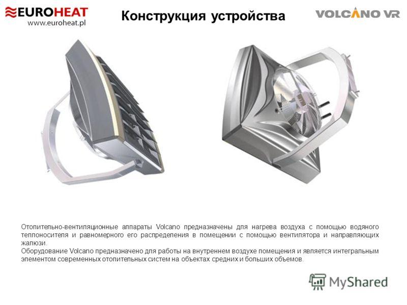 Отопительно-вентиляционные аппараты Volcano предназначены для нагрева воздуха с помощью водяного теплоносителя и равномерного его распределения в помещении с помощью вентилятора и направляющих жалюзи. Оборудование Volcano предназначено для работы на