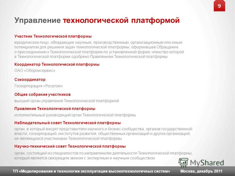 9 9 ТП «Моделирование и технологии эксплуатации высокотехнологичных систем» Москва, декабрь 2011 Управление технологической платформой НО Участник Технологической платформы юридическое лицо, обладающее научным, производственным, организационным или и