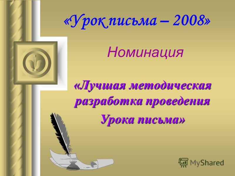 «Урок письма – 2008» Номинация «Лучшая методическая разработка проведения Урока письма»