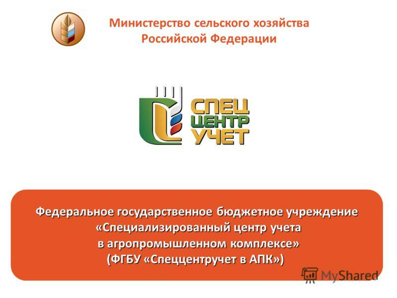 Федеральное государственное бюджетное учреждение «Специализированный центр учета «Специализированный центр учета в агропромышленном комплексе» в агропромышленном комплексе» (ФГБУ «Спеццентручет в АПК») Министерство сельского хозяйства Российской Феде
