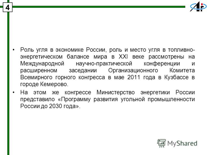 Роль угля в экономике России, роль и место угля в топливно- энергетическом балансе мира в XXI веке рассмотрены на Международной научно-практической конференции и расширенном заседании Организационного Комитета Всемирного горного конгресса в мае 2011