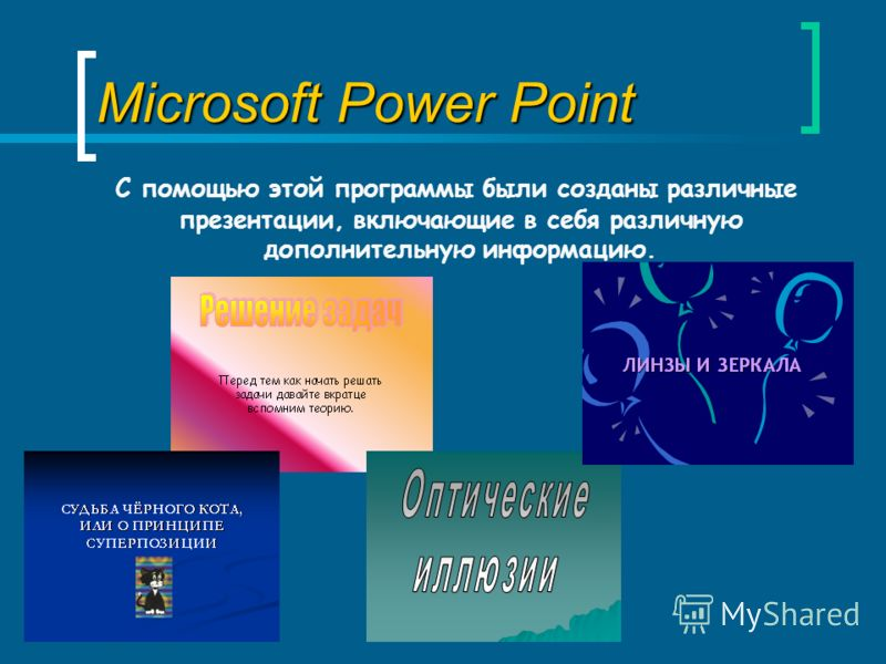 Adobe Photoshop Эта программа использовалась для улучшения качества отсканированных фотографий И создания фонов для WEB- страниц