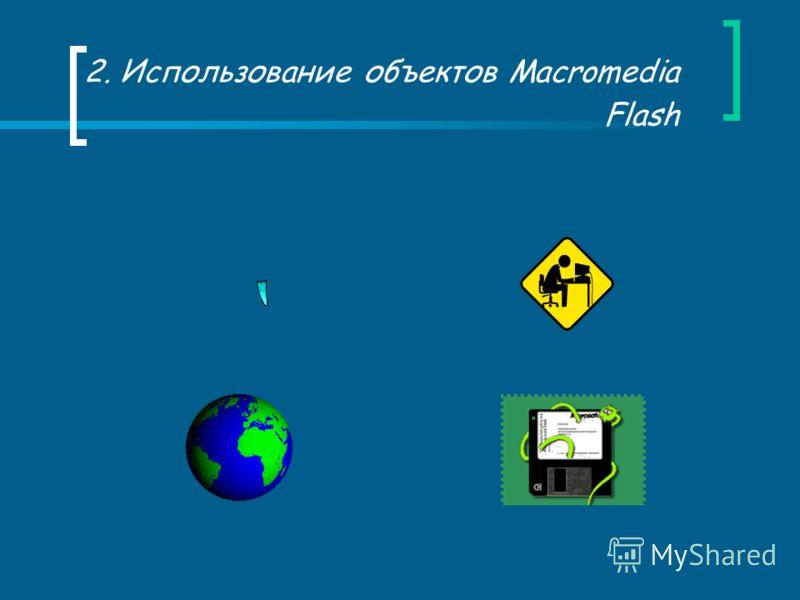 Microsoft Word В этой программе создавались текстовые файлы с примерами оформления лабораторных работ и ответами на тренировочные задания.