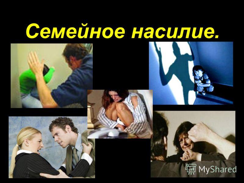 Семейное насилие.