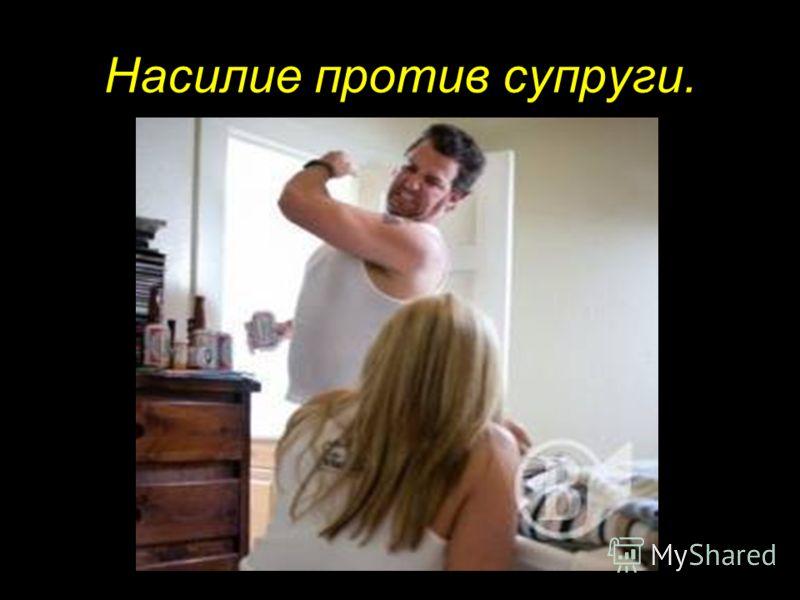 Насилие против супруги.
