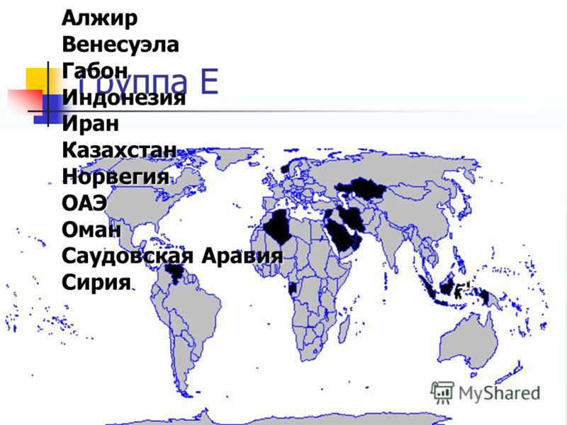 Группа E АлжирВенесуэлаГабонИндонезияИранКазахстанНорвегияОАЭОман Саудовская Аравия Сирия