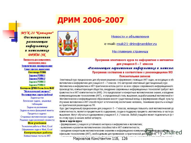Маркелов Константин 11Б, 126 ДРИМ 2006-2007