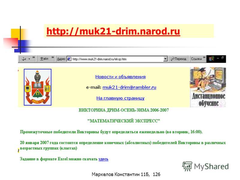 Маркелов Константин 11Б, 126 http://muk21-drim.narod.ru