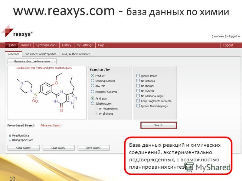 www.reaxys.com - база данных по химии 10 База данных реакций и химических соединений, экспериментально подтвержденных, с возможностью планирования синтеза
