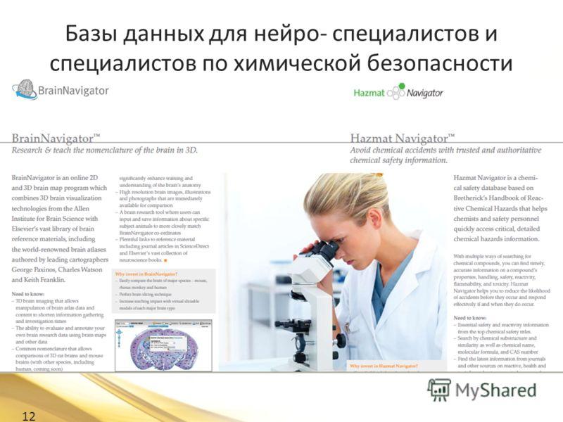 Базы данных для нейро- специалистов и специалистов по химической безопасности 12