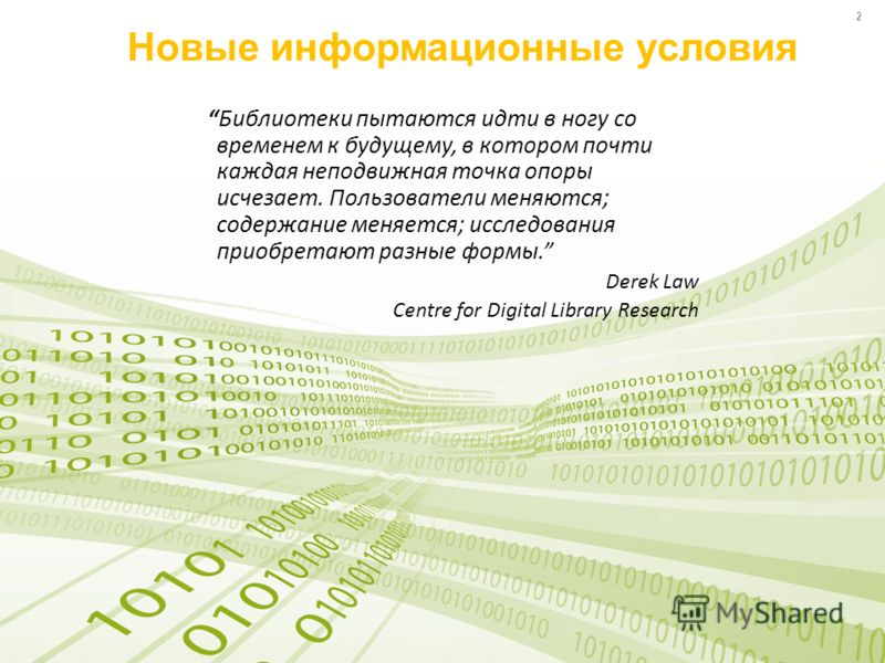 2 Библиотеки пытаются идти в ногу со временем к будущему, в котором почти каждая неподвижная точка опоры исчезает. Пользователи меняются; содержание меняется; исследования приобретают разные формы. Derek Law Centre for Digital Library Research Новые