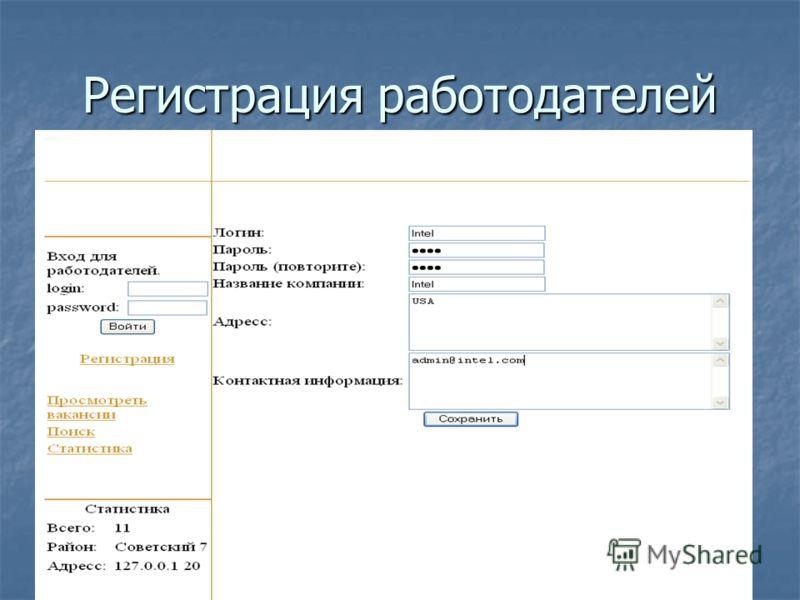 Регистрация работодателей