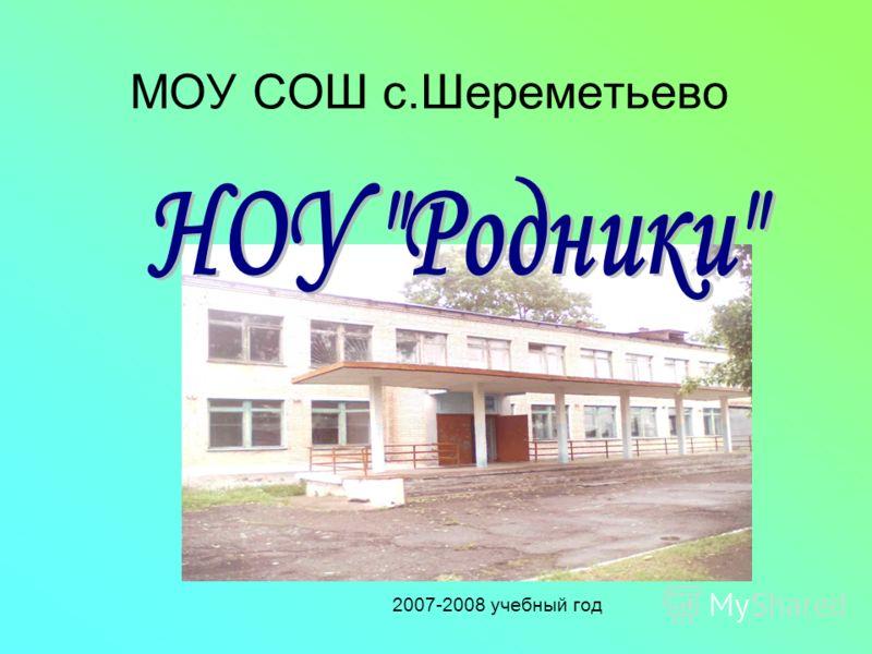 МОУ СОШ с.Шереметьево 2007-2008 учебный год
