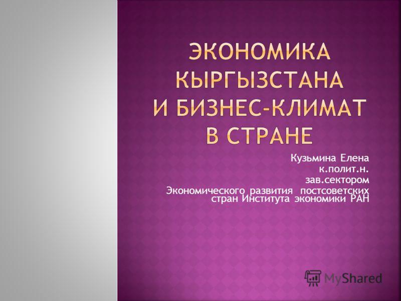 Кузьмина Елена к.полит.н. зав.сектором Экономического развития постсоветских стран Института экономики РАН