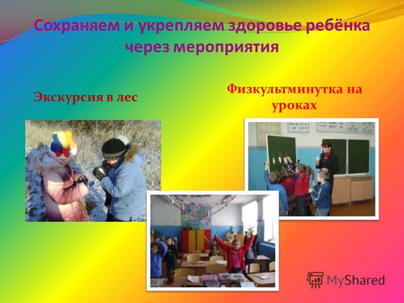 Сохраняем и укрепляем здоровье ребёнка через мероприятия Экскурсия в лес Физкультминутка на уроках