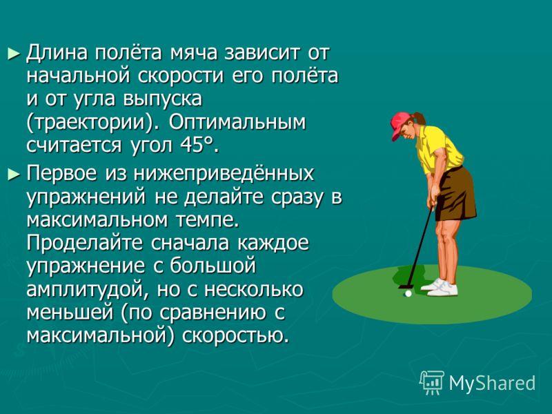 Длина полёта мяча зависит от начальной скорости его полёта и от угла выпуска (траектории). Оптимальным считается угол 45°. Длина полёта мяча зависит от начальной скорости его полёта и от угла выпуска (траектории). Оптимальным считается угол 45°. Перв