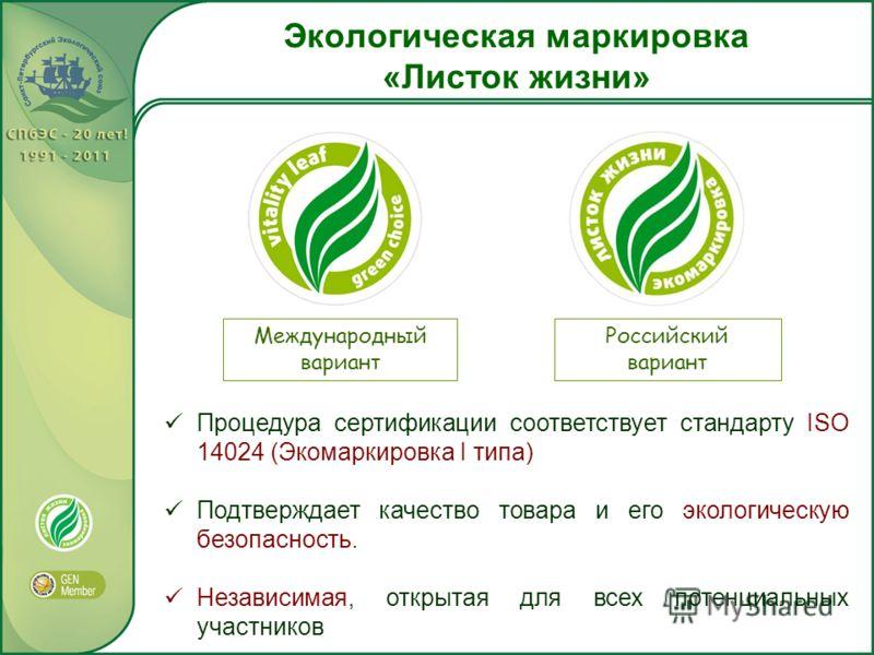 Экологическая маркировка «Листок жизни» Процедура сертификации соответствует стандарту ISO 14024 (Экомаркировка I типа) Подтверждает качество товара и его экологическую безопасность. Независимая, открытая для всех потенциальных участников Международн