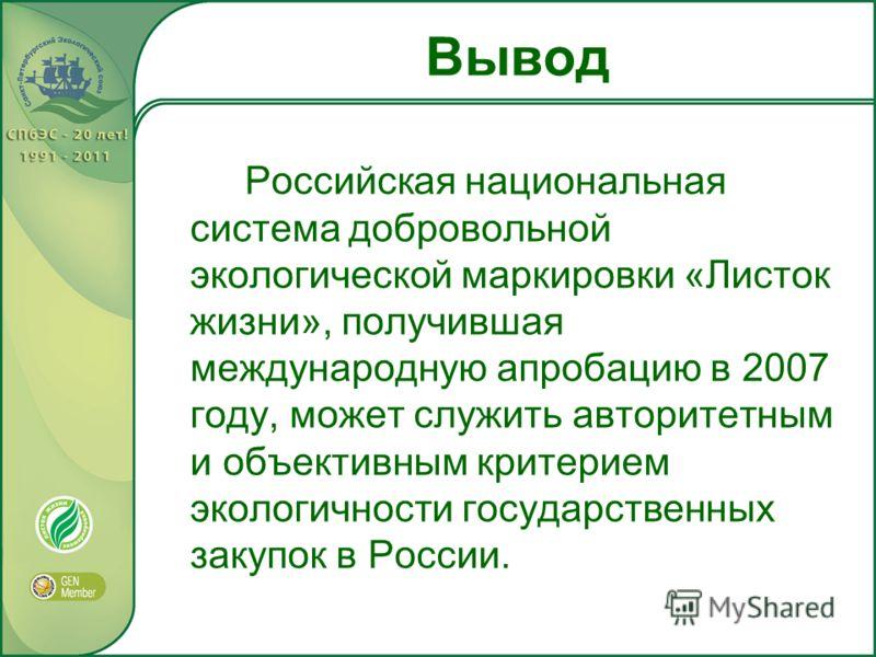 Вывод Российская национальная система добровольной экологической маркировки «Листок жизни», получившая международную апробацию в 2007 году, может служить авторитетным и объективным критерием экологичности государственных закупок в России.
