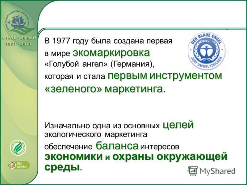 экомаркировка первыминструментом «зеленого» маркетинга. В 1977 году была создана первая в мире экомаркировка «Голубой ангел» (Германия), которая и стала первым инструментом «зеленого» маркетинга. целей Изначально одна из основных целей экологического