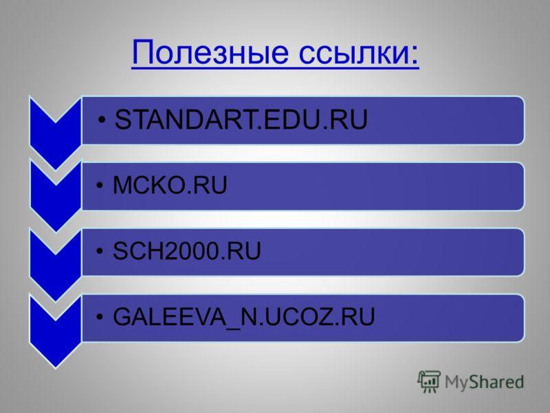 Полезные ссылки: STANDART.EDU.RU MCKO.RUSCH2000.RU GALEEVA_N.UCOZ.RU