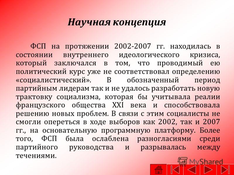 Научная концепция ФСП на протяжении 2002-2007 гг. находилась в состоянии внутреннего идеологического кризиса, который заключался в том, что проводимый ею политический курс уже не соответствовал определению «социалистический». В обозначенный период па