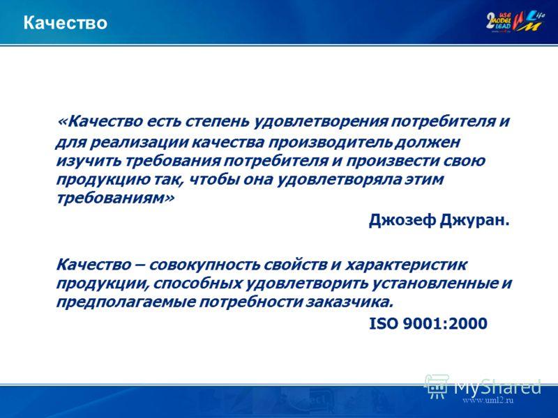 www.uml2.ru «Качество есть степень удовлетворения потребителя и для реализации качества производитель должен изучить требования потребителя и произвести свою продукцию так, чтобы она удовлетворяла этим требованиям» Джозеф Джуран. Качество – совокупно