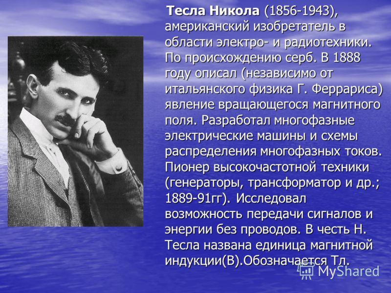 Исаак Ньютон (1643 – 1727 гг.) Никола Тесла (1856 – 1943 гг.) Альберт Эйнштейн (1879 – 1955 гг.)