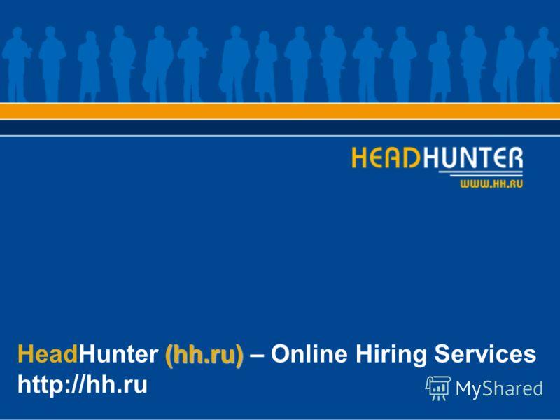 (hh.ru) HeadHunter (hh.ru) – Online Hiring Services http://hh.ru