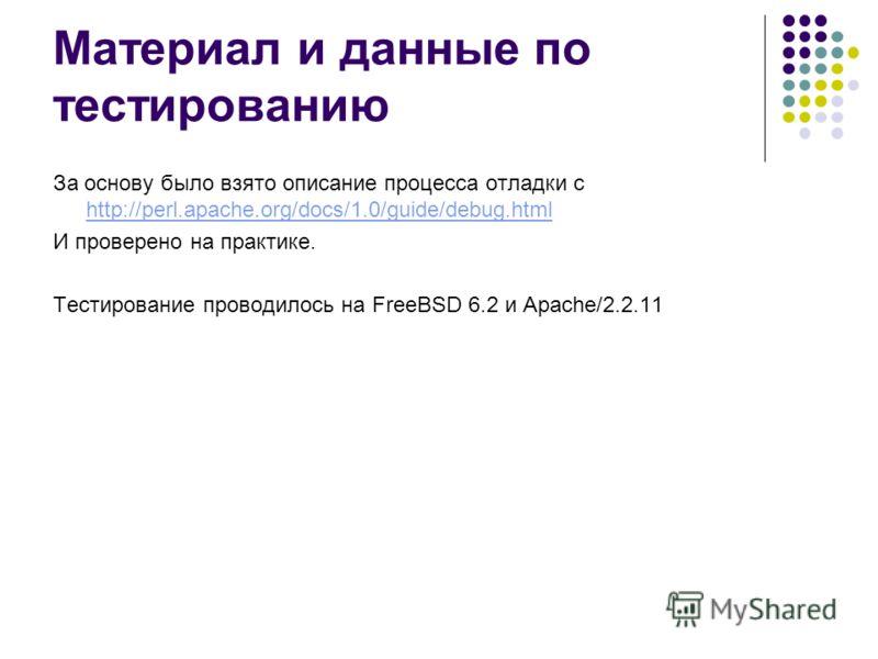 Материал и данные по тестированию За основу было взято описание процесса отладки с http://perl.apache.org/docs/1.0/guide/debug.html http://perl.apache.org/docs/1.0/guide/debug.html И проверено на практике. Тестирование проводилось на FreeBSD 6.2 и Ap
