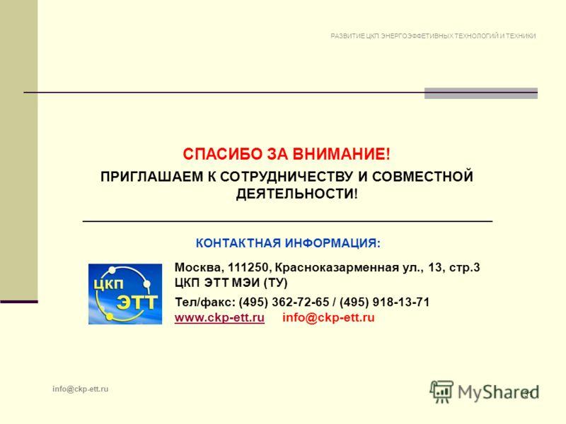 31 РАЗВИТИЕ ЦКП ЭНЕРГОЭФФЕТИВНЫХ ТЕХНОЛОГИЙ И ТЕХНИКИ info@ckp-ett.ru СПАСИБО ЗА ВНИМАНИЕ! ПРИГЛАШАЕМ К СОТРУДНИЧЕСТВУ И СОВМЕСТНОЙ ДЕЯТЕЛЬНОСТИ! КОНТАКТНАЯ ИНФОРМАЦИЯ: Москва, 111250, Красноказарменная ул., 13, стр.3 ЦКП ЭТТ МЭИ (ТУ) Тел/факс: (495)