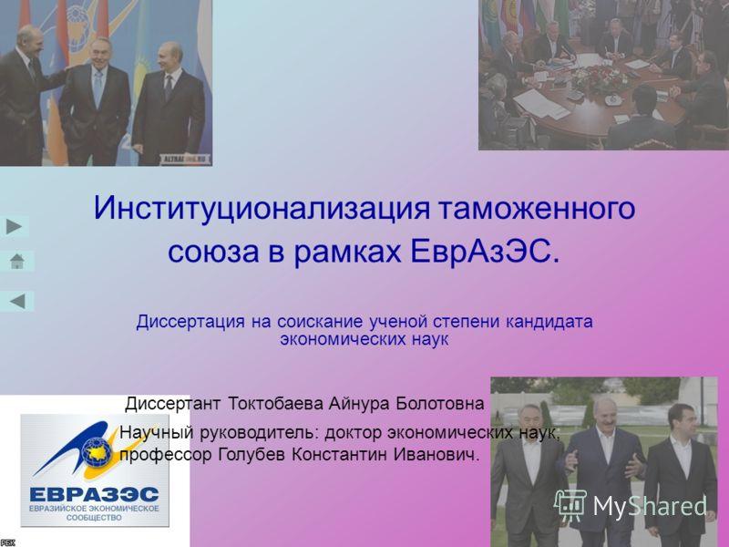 Презентация на тему Институционализация таможенного союза в  1 Институционализация таможенного