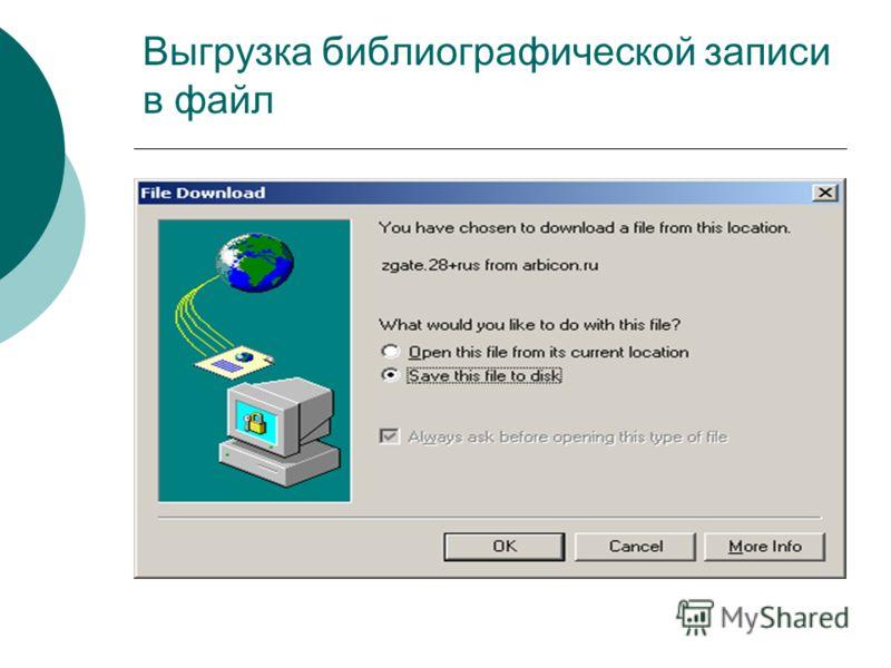 Выгрузка библиографической записи в файл