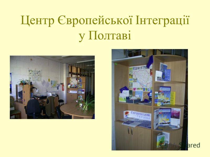 Центр Європейської Інтеграції у Полтаві