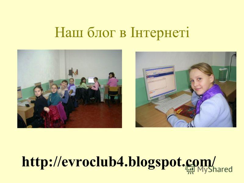 Наш блог в Інтернеті http://evroclub4.blogspot.com/
